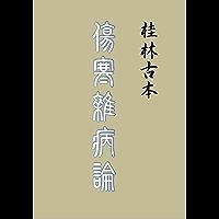 桂林古本傷寒雜病論 (Traditional_chinese Edition)