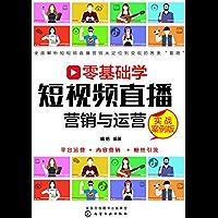零基础学短视频直播营销与运营(实战案例版)