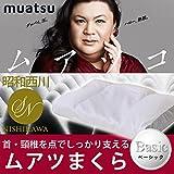 昭和西川 ムアツまくら 35×50cm muatsu[ベーシックタイプ]