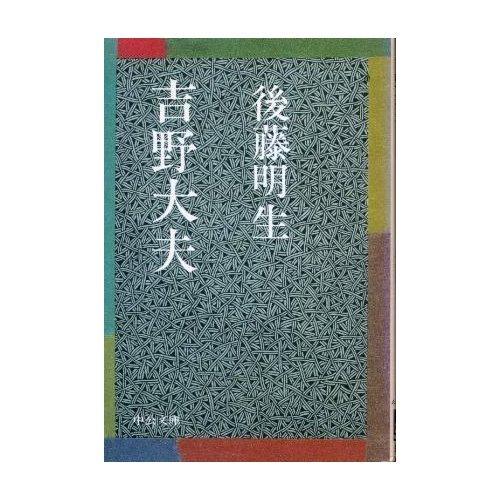 吉野大夫 (中公文庫)