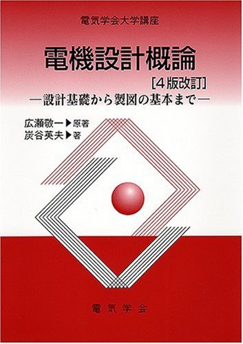 To the basics of drawing from basic design - The Institute of Electrical Engineers of college courses electrical design overview (2007) ISBN: 4886862624 [Japanese Import] PDF