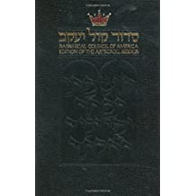 Siddur: Hebrew/English: Complete Full Size - Ashkenaz  - RCA Edition