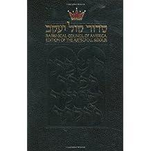 Siddur: Hebrew/English: Complete Full Size - Ashkenaz  - RCA Edition