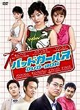[DVD]バッドガールズ DVD-BOX