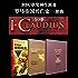罗马帝国兴亡史 三部曲(全3册)【英国BBC获奖神剧《I,Claudius》 IMDB9.3分 原著小说 豆瓣9.2分 国内简体版出版 展现人性无常 生与死 性与爱 阴谋与权术 谎言与背叛】