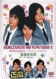 Japanese Drama : Hanazakari No Kimitachi E w/ English Subtitle
