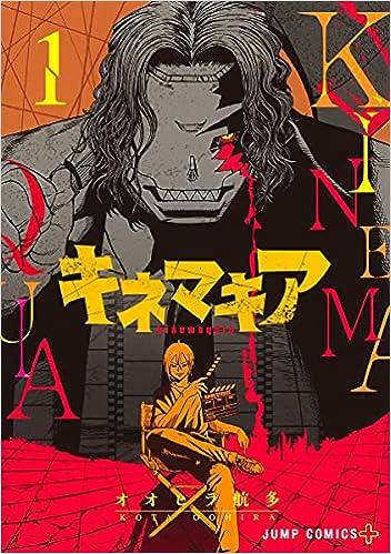 キネマキア 第01巻