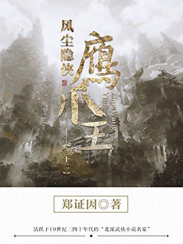 风尘隐侠鹰爪王22 (Chinese Edition)