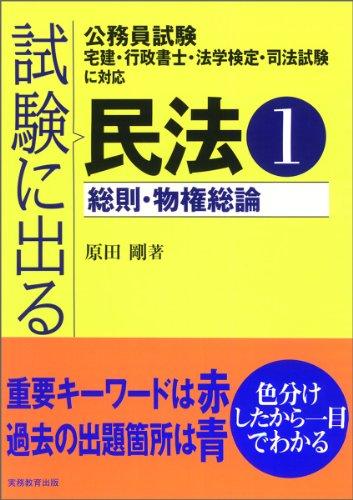 試験に出る民法1