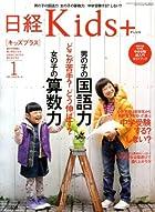 日経 Kids + (キッズプラス) 2009年 01月号 [雑誌]