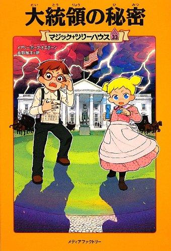 マジック・ツリーハウス 第33巻 大統領の秘密 (マジック・ツリーハウス 33)