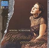 Gorkiy Shocolad