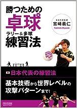 勝つための卓球 ラリー&多球練習法