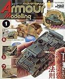 Armour Modelling 2018年 01 月号 [雑誌]