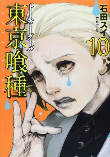 東京喰種トーキョーグール(10) / 石田スイ