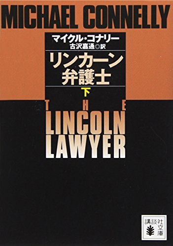 リンカーン弁護士(下) (講談社文庫)