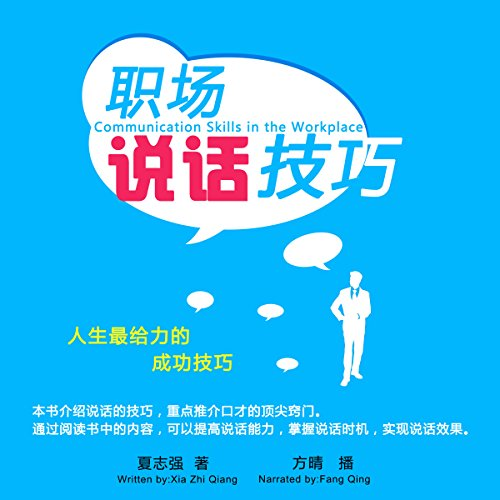 职场说话技巧 – 職場說話技巧 [Communication Skills in the Workplace]