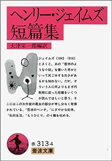 大使たち〈上〉 (岩波文庫)   ヘ...