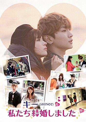 Variety - Key (Shinee) No Watashitachi Kekkon Shimashita (We Got Married) Vol.4 (2DVDS) [Japan DVD] EYBF-10279