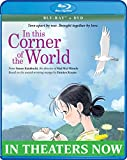 Buy In This Corner Of The World (Blu-ray + DVD)
