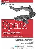 Spark快速大数据分析