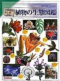 植物の生態図鑑 (大自然のふしぎ)