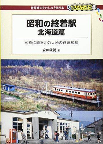 昭和の終着駅 北海道篇 (DJ鉄ぶらブックス)