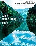 関西の絶景 (えるまがMOOK SAVVY別冊)