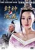 封神演義 DVD-BOXII (廉価版)