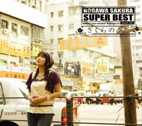 SAKURA NOGAWA SUPER BEST -SAKURA NO UTA-(CD only)(regular ed