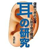 Study of the Ear: Kenbi no tsubo no houko Jintai uchuu no shukuzu (Japanese Edition)