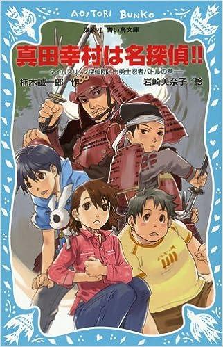 Sanada Yukimura is detective - (Kodansha blue bird library ...