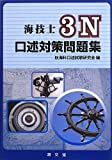 海技士3N口述対策問題集