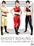SHOOT BOXING Girls S-cup2015[Blu-ray]