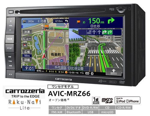 Pioneer carrozzeria 6.1型ワイドVGAワンセグTV/DVD-V/CD/Bluetooth/USB/microSD/チューナーWMA/MP3/AAC/WAV/WMV/DivX/MP4/AVI対応 AV一体型メモリーナビゲーション AVIC-MRZ66 AVIC-MRZ66 B00471957C