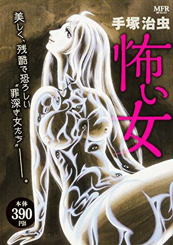 怖い女 (MFコミックス)