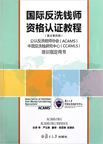 .in: buy international anti - money laundering certification ...
