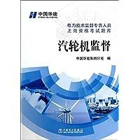 电力技术监督专责人员上岗资格考试题库:汽轮机监督