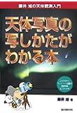 天体写真の写しかたがわかる本―藤井旭の天体観測入門