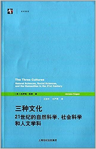 三種文化:21世紀的自然科學、社會科學和人文學科