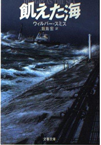 飢えた海 (文春文庫)