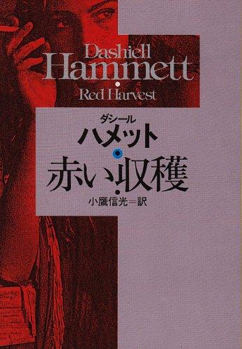 赤い収穫 (ハヤカワ・ミステリ文庫 (HM 143‐2))