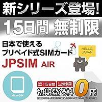 JPSIM AIR 15日間LTE無制限使い切りプラン データ通信専用プリペイドSIMカード(TRAVEL FOR JPAPN SIMカード)+SIM変換アダプター付、SIMピン付 (MicroSIM)
