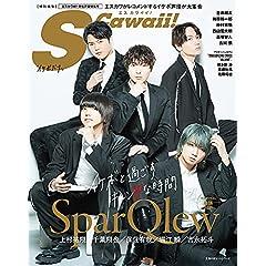 S Cawaii! 特別編集 最新号 サムネイル