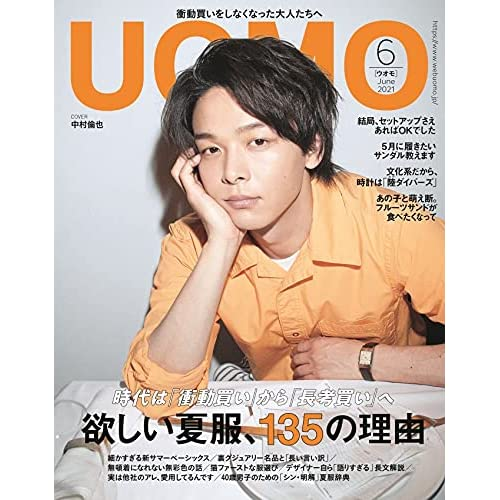UOMO 2021年 6月号 表紙画像