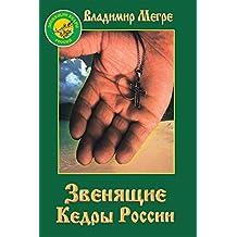 Том II: Звенящие кедры России (Russian Edition)