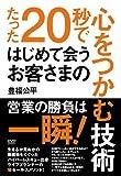 Toyofuku Fair - Hajimete Atta Hito No Kokoro O 20 Byo De Tsukamu Hoho [Japan DVD] OHB-91