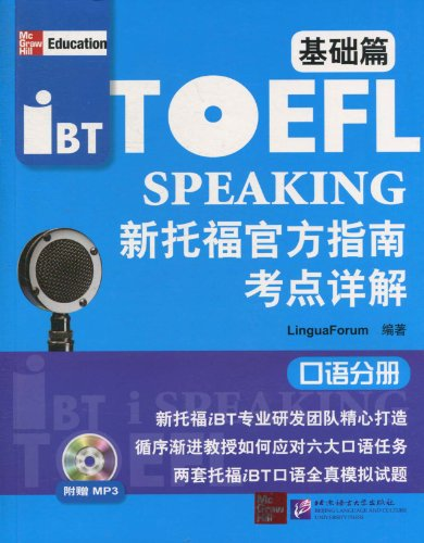 Official Guide to the TOEFL test centers Detailed Basics spoken volumes (including 1MP3)(Chinese Edition)
