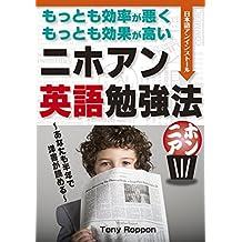 mottomokouritugawarukumottomokoukagatakainihoanneigobenkyohoanatamohantoshideyousyogayomeru: issyoumananndekurashitai NihoUn (NihoUnBooks) (Japanese Edition)