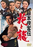 Japanese Movie - Nippon Kyokaku Den Hana To Ryuu [Japan DVD] DUTD-2582